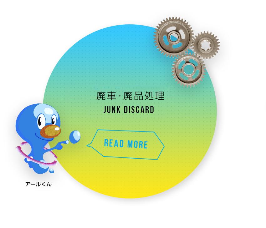 junk_half_banner_01