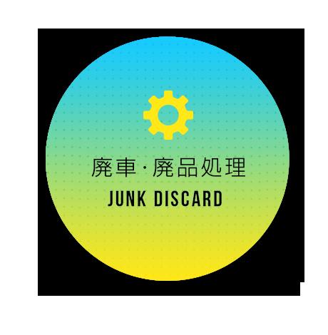 junk_half_banner_02